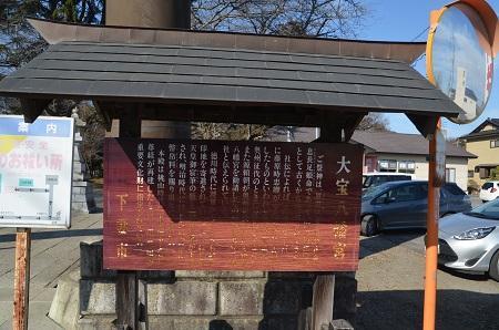 20200210大宝八幡宮05