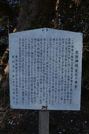 20200211武射神社03