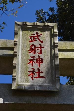 20200211武射神社18