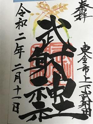20200211武射神社26
