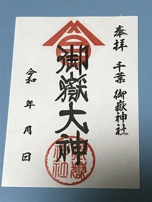 御嶽神社15