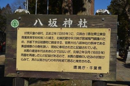 20200211松之郷八坂神社03