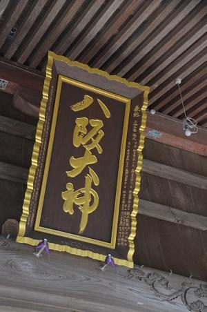 20200211松之郷八坂神社12