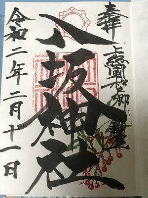 20200211松之郷八坂神社17