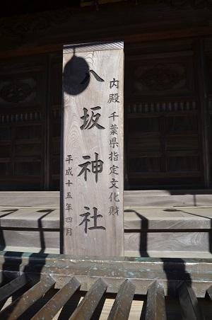 20200211松之郷八坂神社13
