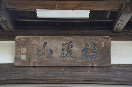 20200212東林寺城址05