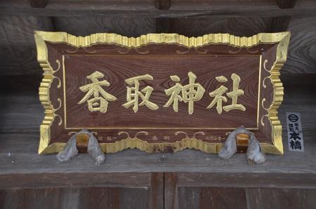 20200217東山香取神社07