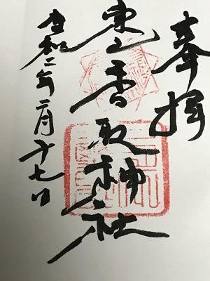 20200217東山香取神社17