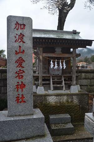 20200217加波山神社石岡礼拝所10