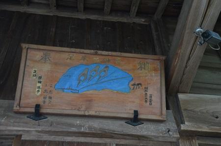 20200217足尾神社里宮06