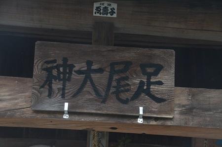 20200217足尾神社里宮04