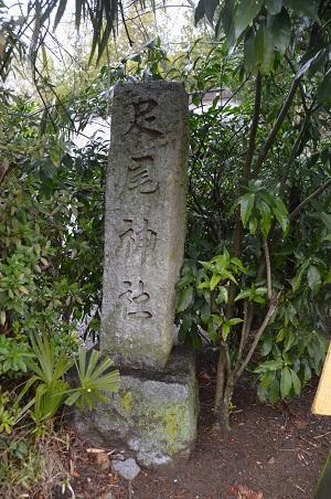20200217足尾神社里宮01