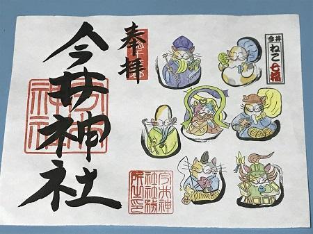 20200218今井神社10