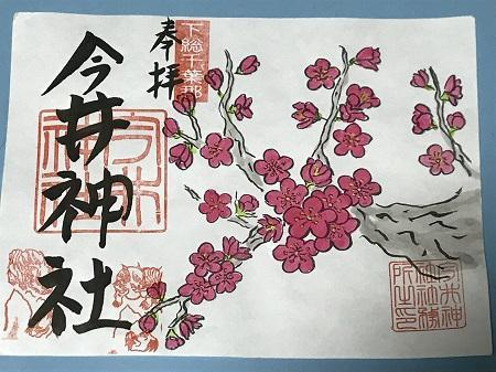 20200218今井神社13