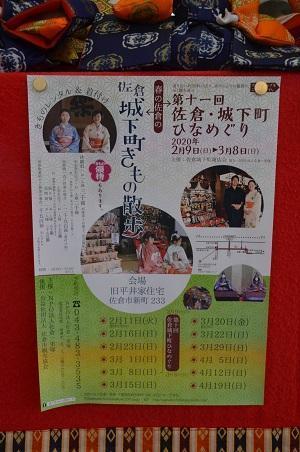 20200218佐倉ひな祭り06