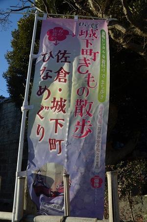 20200218佐倉ひな祭り25