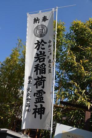 20200221陽運寺06