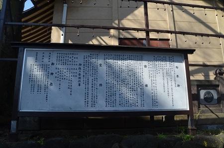 20200221須賀神社04