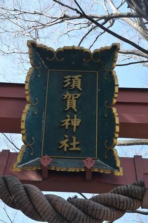 20200221須賀神社03