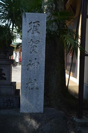 20200221須賀神社01