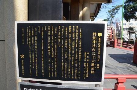 20200221須賀神社24