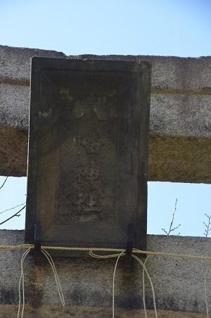 20200221鳩森八幡神社05