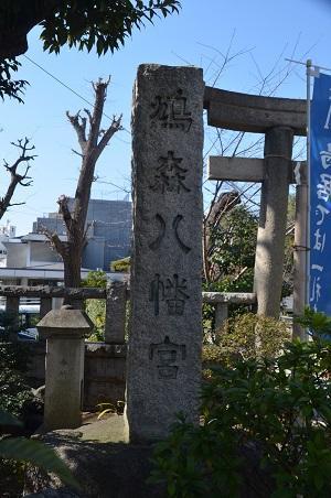 20200221鳩森八幡神社03