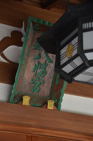 20200221鳩森八幡神社12