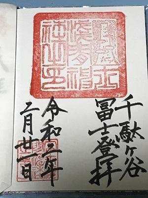 20200221鳩森八幡神社42
