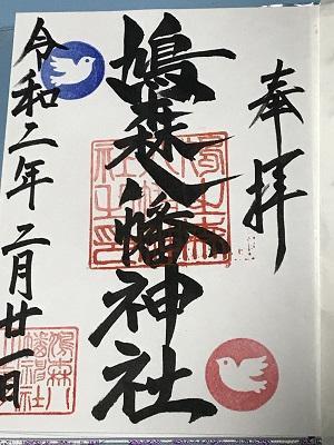 20200221鳩森八幡神社41