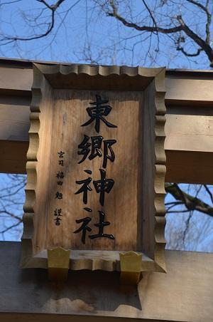 20200221東郷神社18