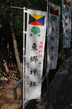 20200221東郷神社21