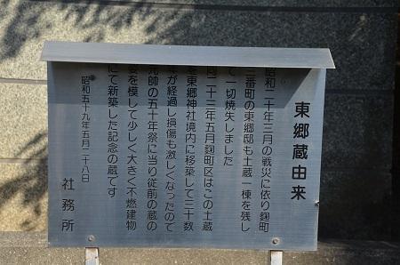 20200221東郷神社28