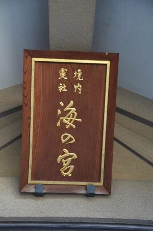 20200221東郷神社26