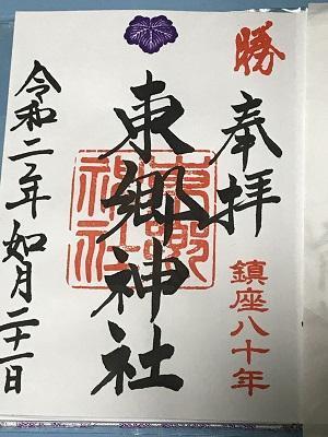 20200221東郷神社32