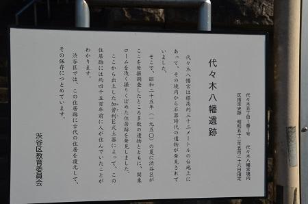 20200221代々木八幡宮05
