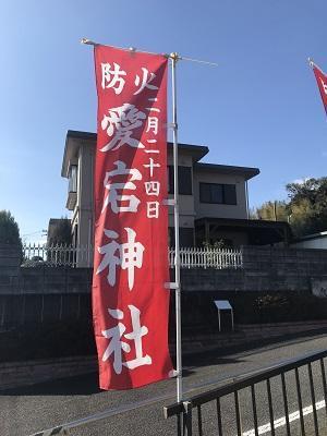 20200224宝田愛宕神社01