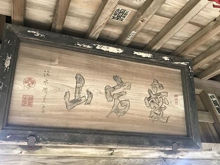 20200224宝田愛宕神社08