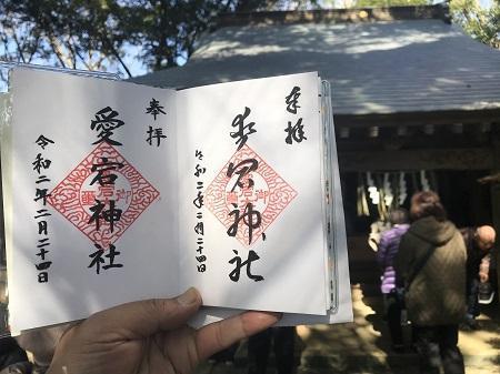 20200224宝田愛宕神社18