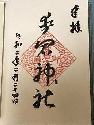 20200224宝田愛宕神社21