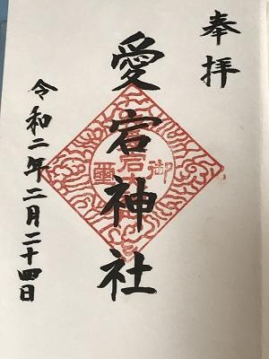 20200224宝田愛宕神社22