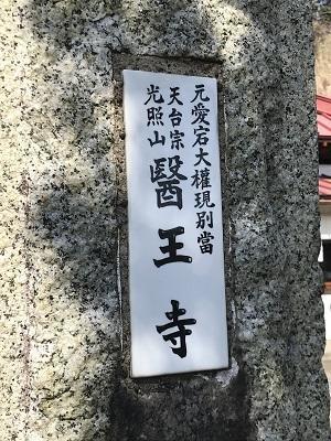 20200224医王寺04
