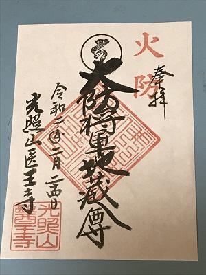 20200224医王寺15