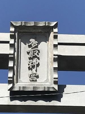 20200224香取神社07
