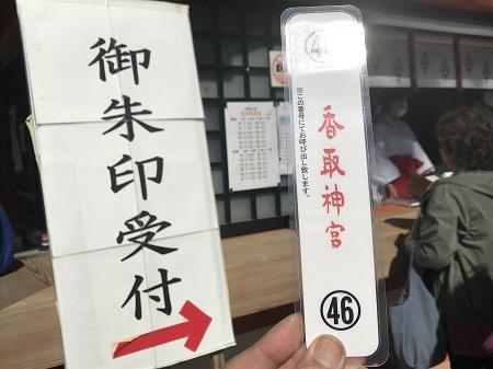 20200224香取神社17