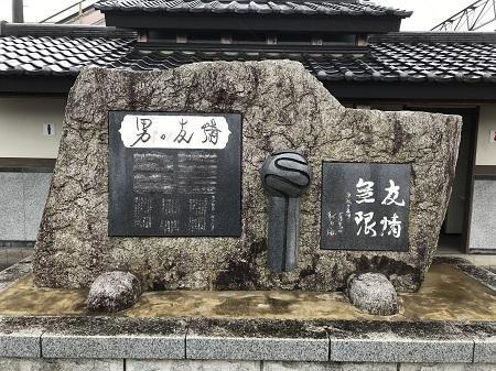 20200217加波山神社石岡礼拝所15