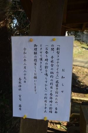 20200301冨里香取神社03