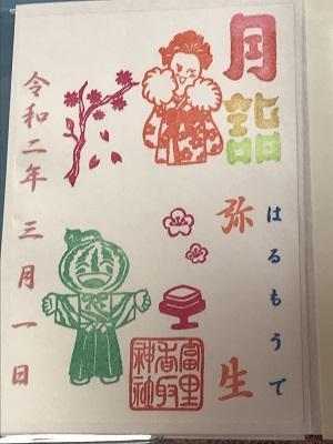 20200301冨里香取神社09