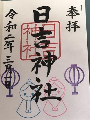 20200301東金日吉神社17