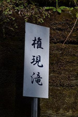 20200301権現滝05
